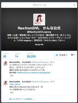 橋本環奈 Twitter アカウント