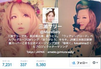 三浦サリー Twitter